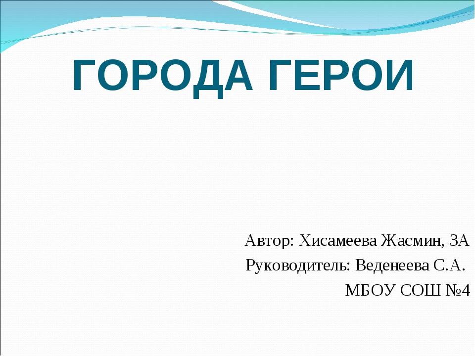 ГОРОДА ГЕРОИ Автор: Хисамеева Жасмин, 3А Руководитель: Веденеева С.А. МБОУ СО...