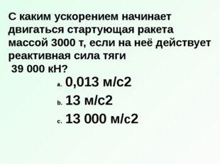 С каким ускорением начинает двигаться стартующая ракета массой 3000 т, если н