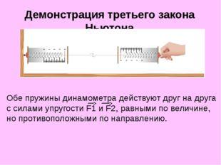 Демонстрация третьего закона Ньютона Обе пружины динамометра действуют друг н