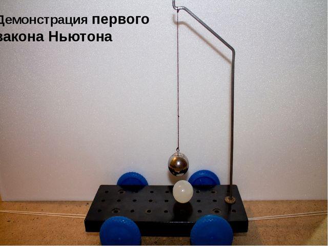 Демонстрация первого закона Ньютона Демонстрация первого закона Ньютона