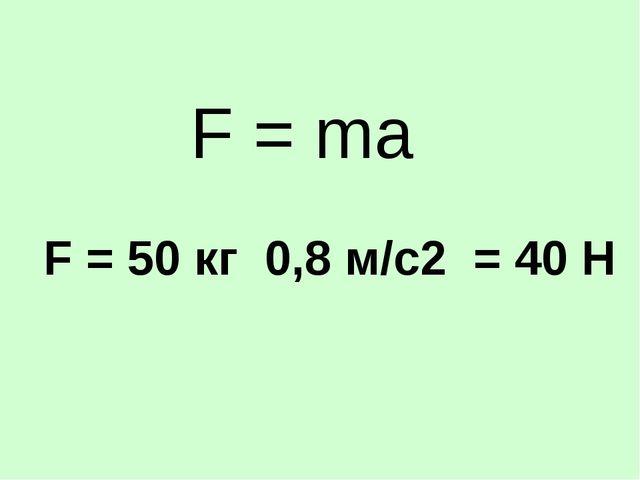 F = ma F = 50 кг 0,8 м/с2 = 40 Н
