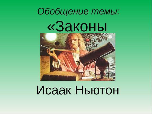 Обобщение темы: «Законы Ньютона» Исаак Ньютон