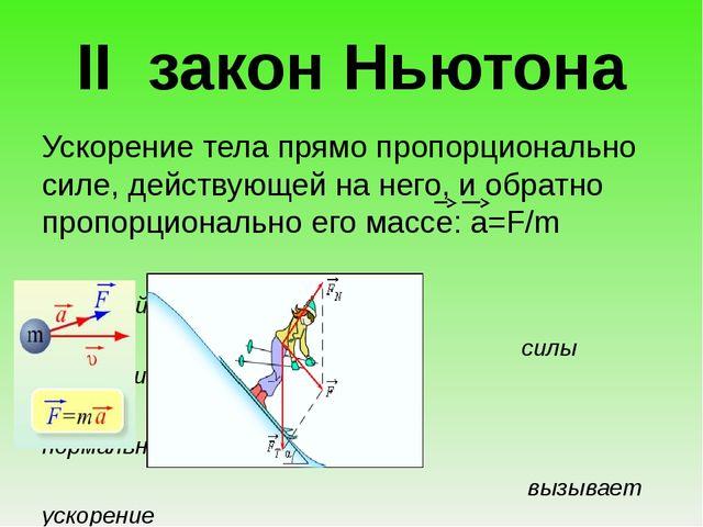 II закон Ньютона Ускорение тела прямо пропорционально силе, действующей на не...