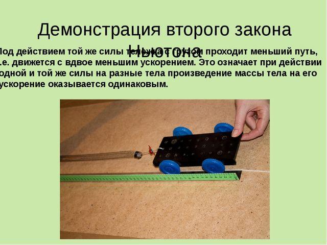 Демонстрация второго закона Ньютона Под действием той же силы тележка с грузо...