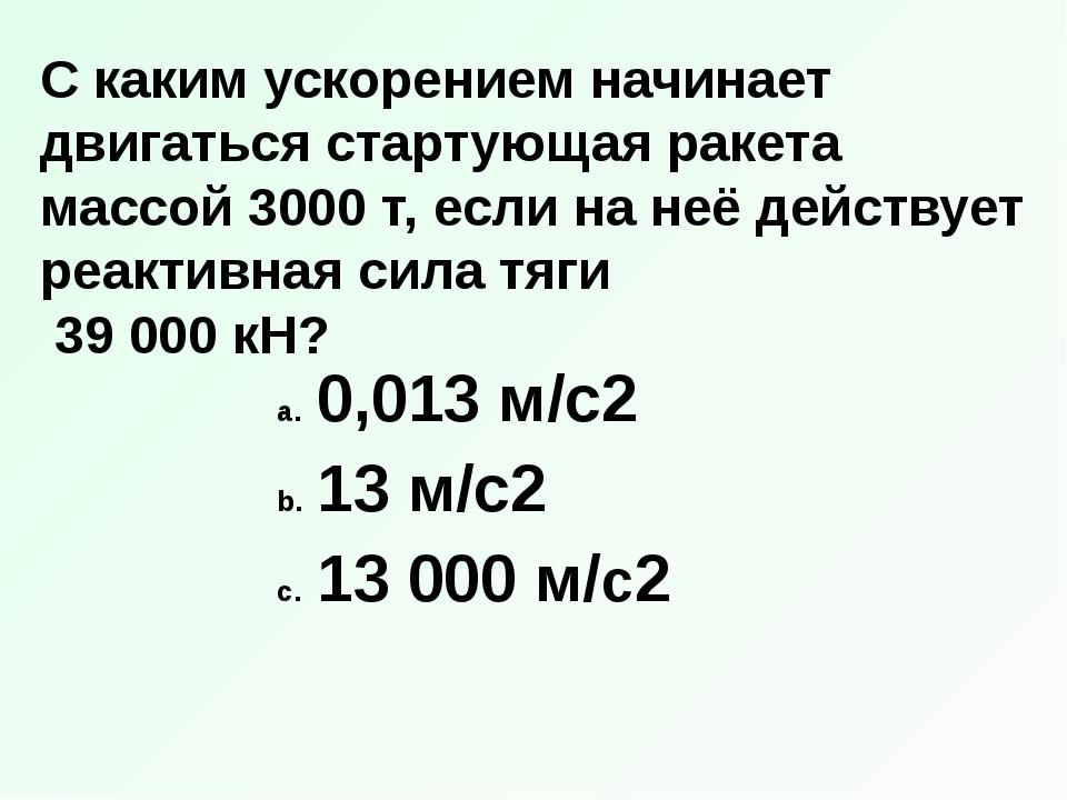 С каким ускорением начинает двигаться стартующая ракета массой 3000 т, если н...