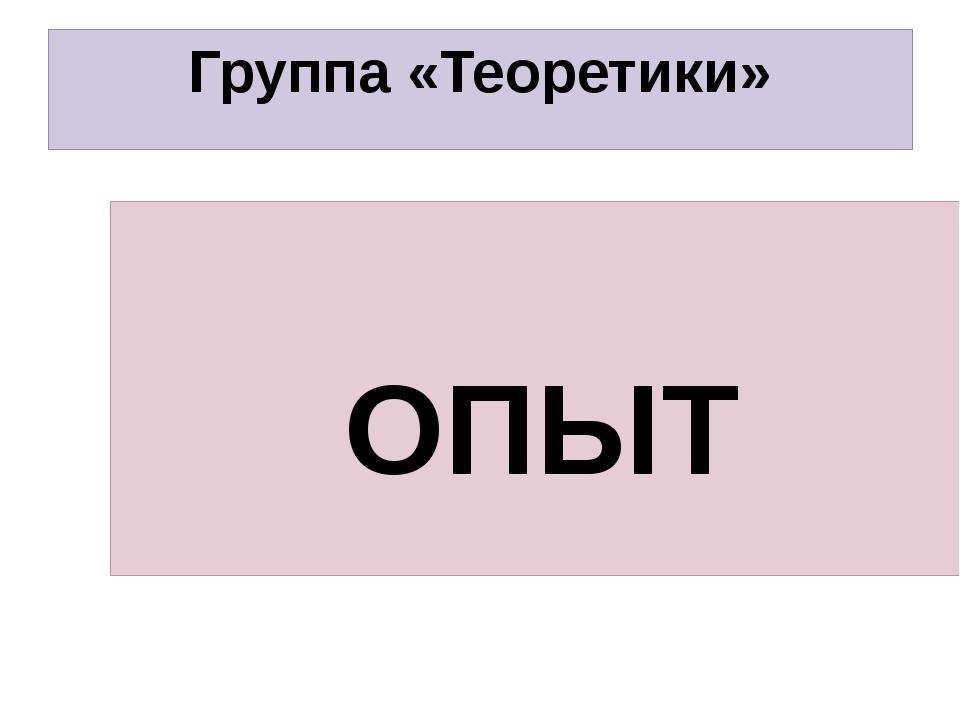 Группа «Теоретики» ОПЫТ