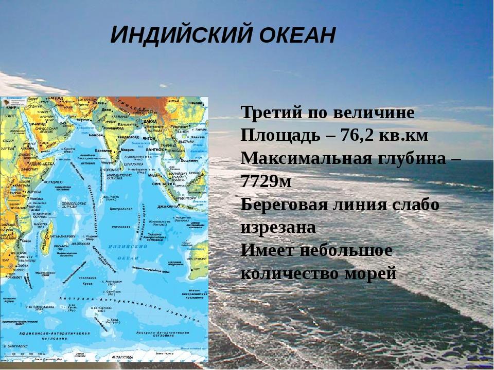 сейчас сколько океанов и глубина допустимо для