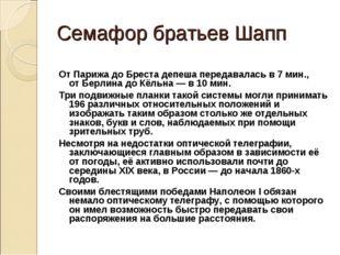 Семафор братьев Шапп ОтПарижадоБрестадепеша передавалась в 7 мин., отБер