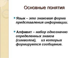 Основные понятия Язык – это знаковая форма представления информации. Алфавит
