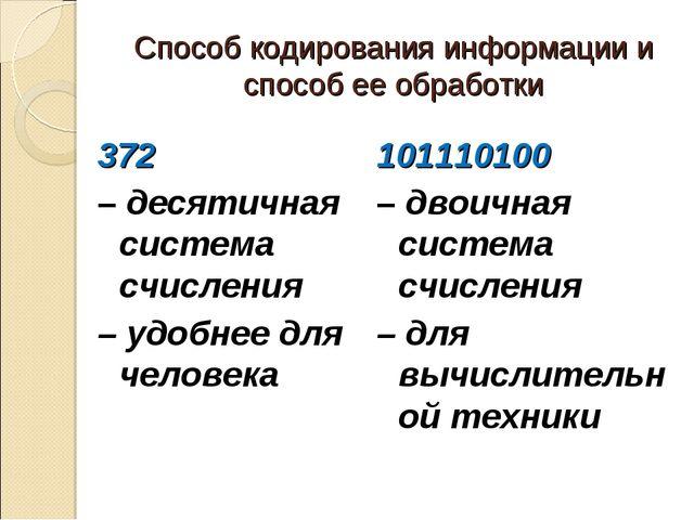 Способ кодирования информации и способ ее обработки 372 – десятичная система...