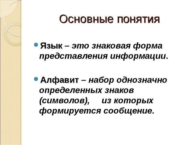 Основные понятия Язык – это знаковая форма представления информации. Алфавит...