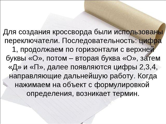 Для создания кроссворда были использованы переключатели. Последовательность:...