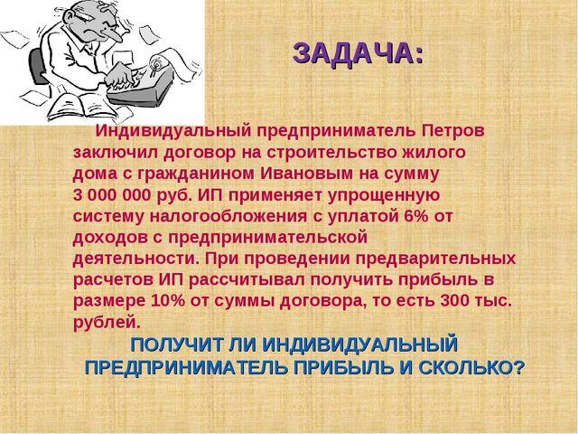 ЗАДАЧА: Индивидуальный предприниматель Петров заключил договор на строительс...