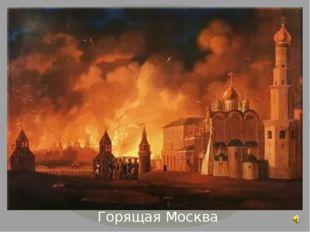 Горящая Москва