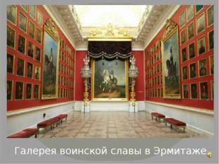 Галерея воинской славы в Эрмитаже