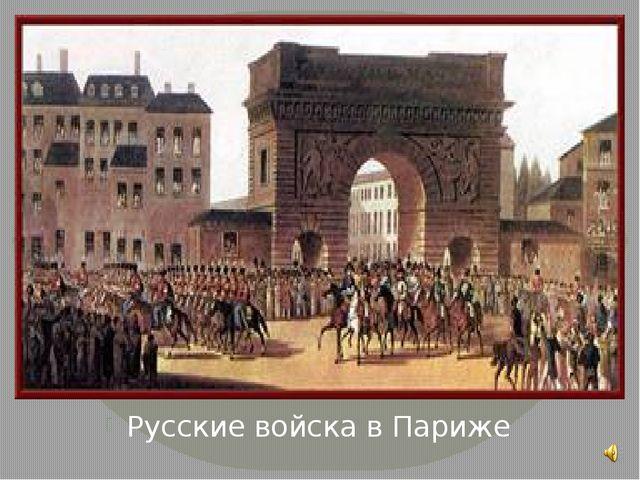 Русские войска в Париже