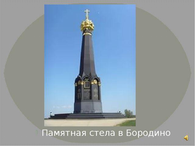 Памятная стела в Бородино
