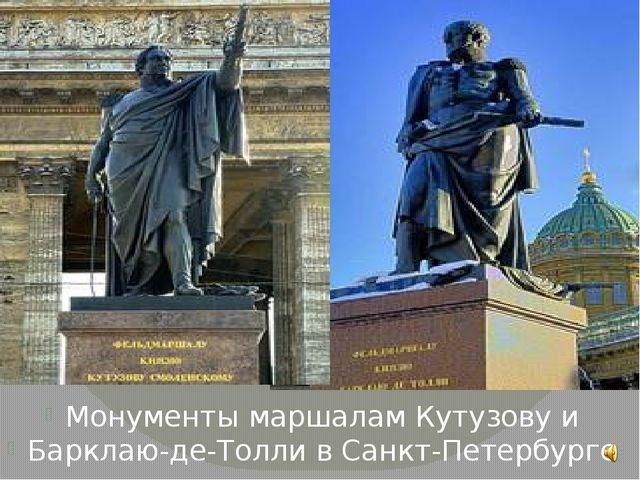 Монументы маршалам Кутузову и Барклаю-де-Толли в Санкт-Петербурге