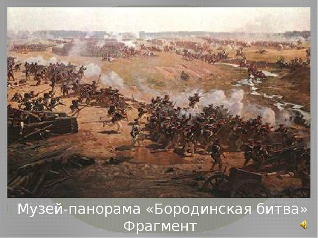 Музей-панорама «Бородинская битва» Фрагмент