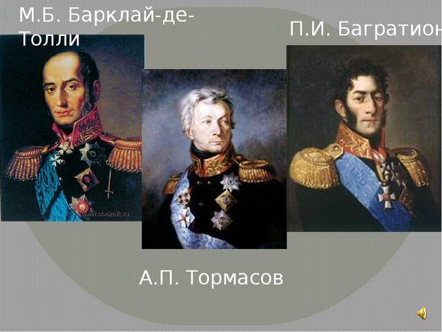 М.Б. Барклай-де-Толли А.П. Тормасов П.И. Багратион
