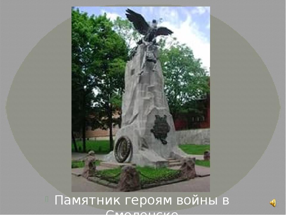 Памятник героям войны в Смоленске