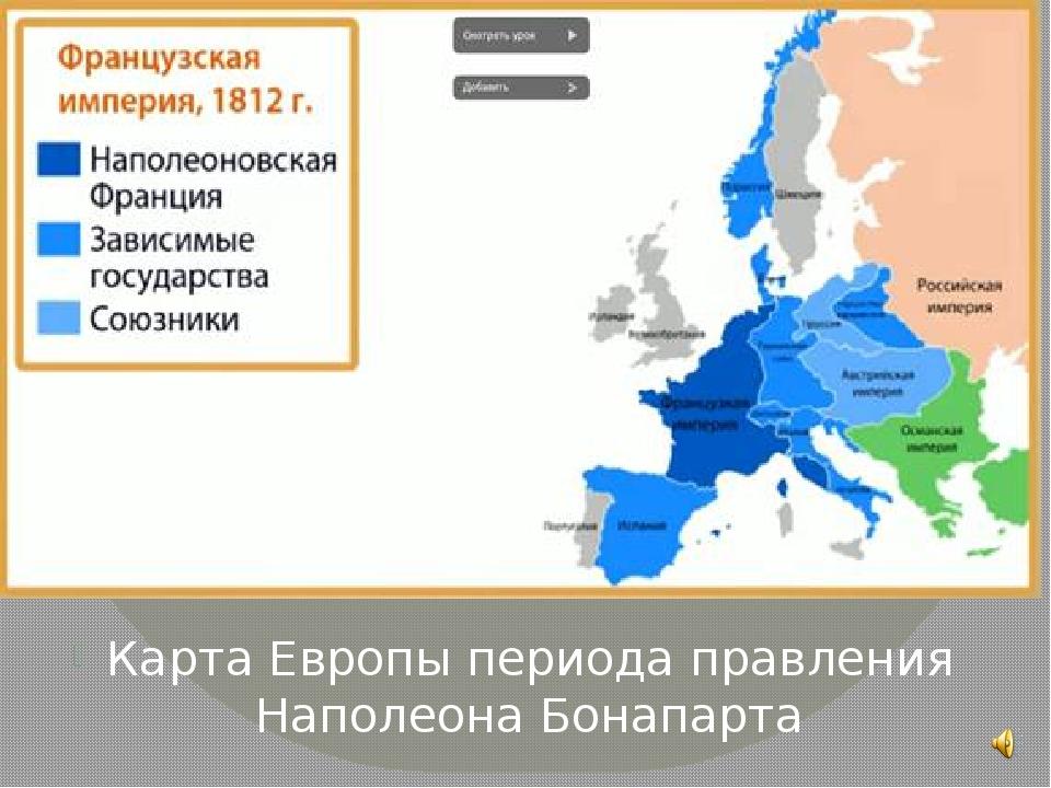 Карта Европы периода правления Наполеона Бонапарта