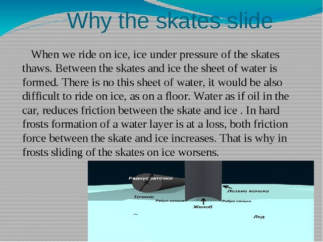 Why the skates slide When we ride on ice, ice under pressure of the skates t...