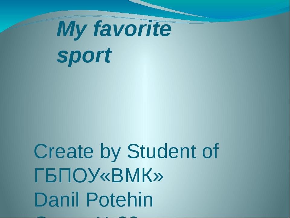 My favorite sport Create by Student of ГБПОУ«ВМК» Danil Potehin Group №22