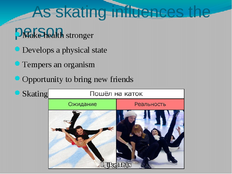 As skating influences the person Make health stronger Develops a physical st...