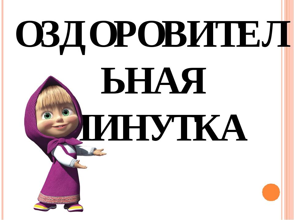 ОЗДОРОВИТЕЛЬНАЯ МИНУТКА