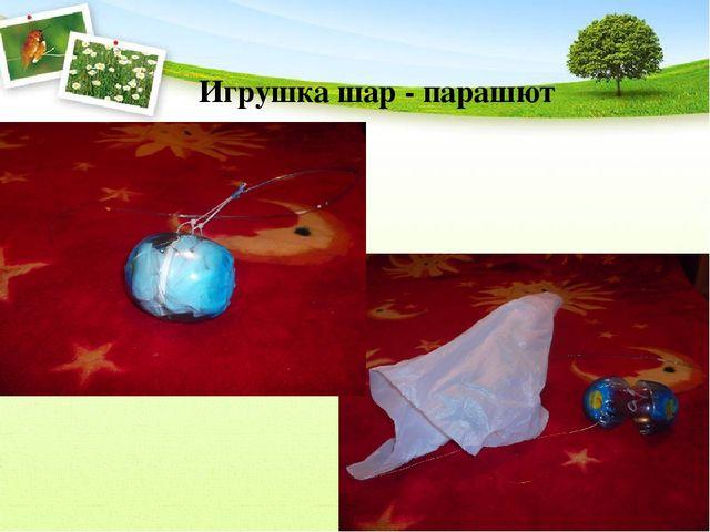 Игрушка шар - парашют