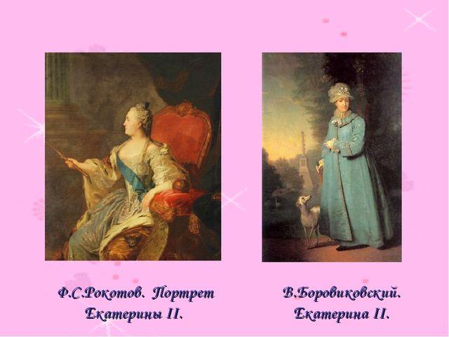 Ф.С.Рокотов. Портрет Екатерины II. В.Боровиковский. Екатерина II.