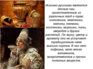 Исконно русскими являются лесные чаи, приготовленные из различных ягод и трав