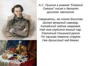 """А.С. Пушкин в романе """"Евгений Онегин"""" писал о деталях русского чаепития: Смер"""