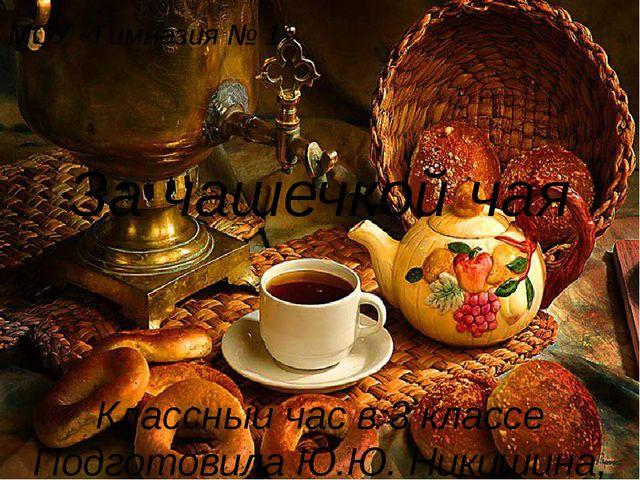 За чашечкой чая Классный час в 3 классе Подготовила Ю.Ю. Никишина, учитель на...