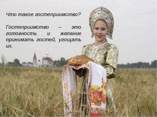 Что такое гостеприимство? Гостеприимство – это готовность и желание принимат...