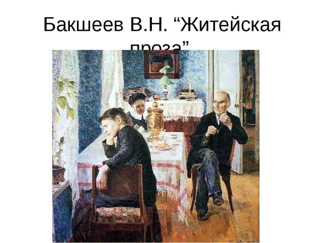 """Бакшеев В.Н. """"Житейская проза"""""""