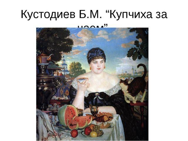 """Кустодиев Б.М. """"Купчиха за чаем"""""""