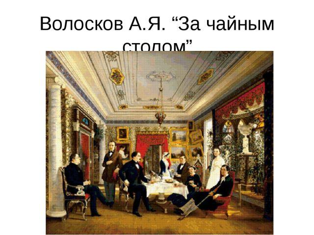 """Волосков А.Я. """"За чайным столом"""""""