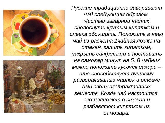 Русские традиционно заваривают чай следующим образом. Чистый заварной чайник...