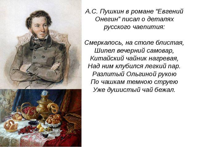 """А.С. Пушкин в романе """"Евгений Онегин"""" писал о деталях русского чаепития: Смер..."""