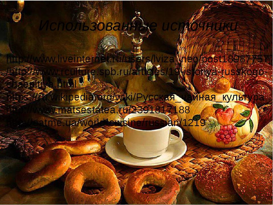 Использованные источники http://www.liveinternet.ru/users/lviza_neo/post1898...