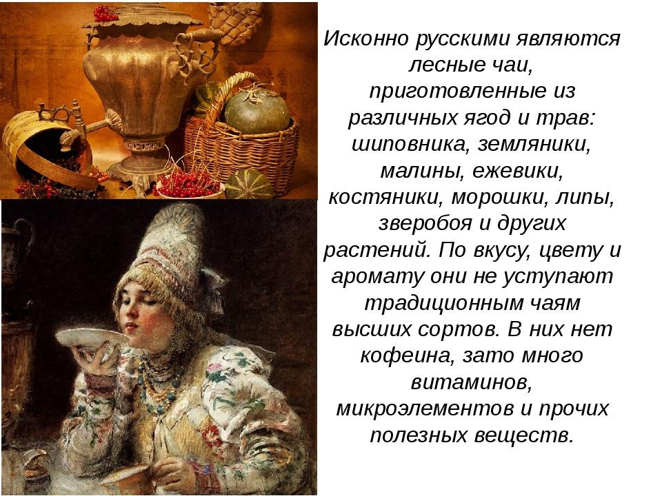 Исконно русскими являются лесные чаи, приготовленные из различных ягод и трав...