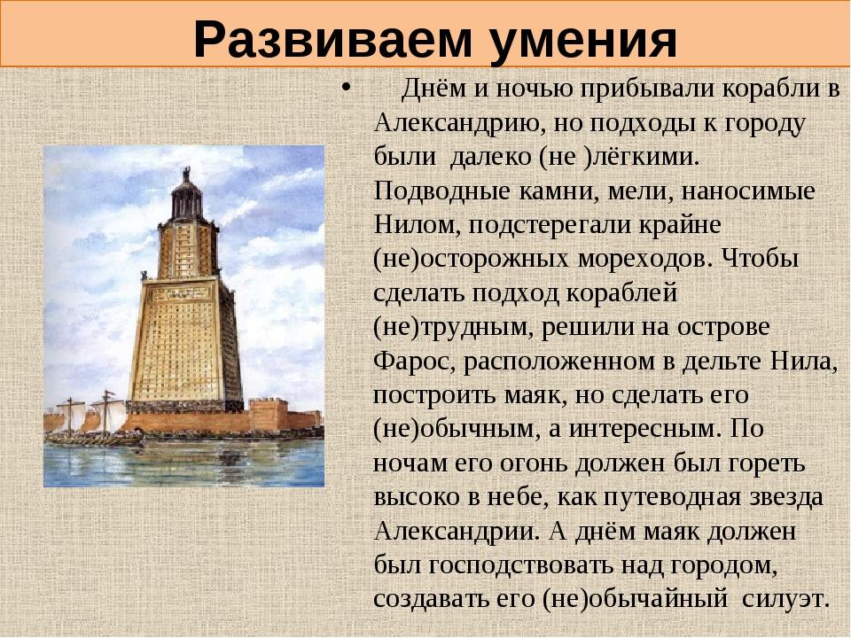 Развиваем умения Днём и ночью прибывали корабли в Александрию, но подходы к г...