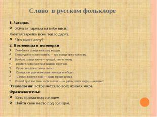 Слово в русском фольклоре 1. Загадки. Жёлтая тарелка на небе висит. Жёлтая та