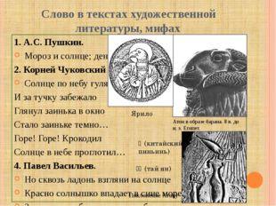 Слово в текстах художественной литературы, мифах 1. А.С. Пушкин. Мороз и сол