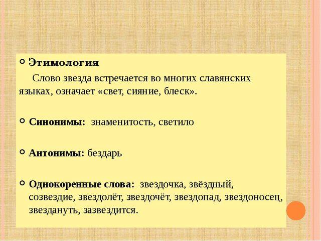 Этимология Слово звезда встречается во многих славянских языках, означает «св...