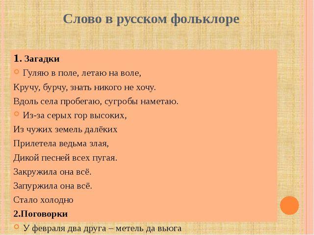 Слово в русском фольклоре 1. Загадки Гуляю в поле, летаю на воле, Кручу, бур...