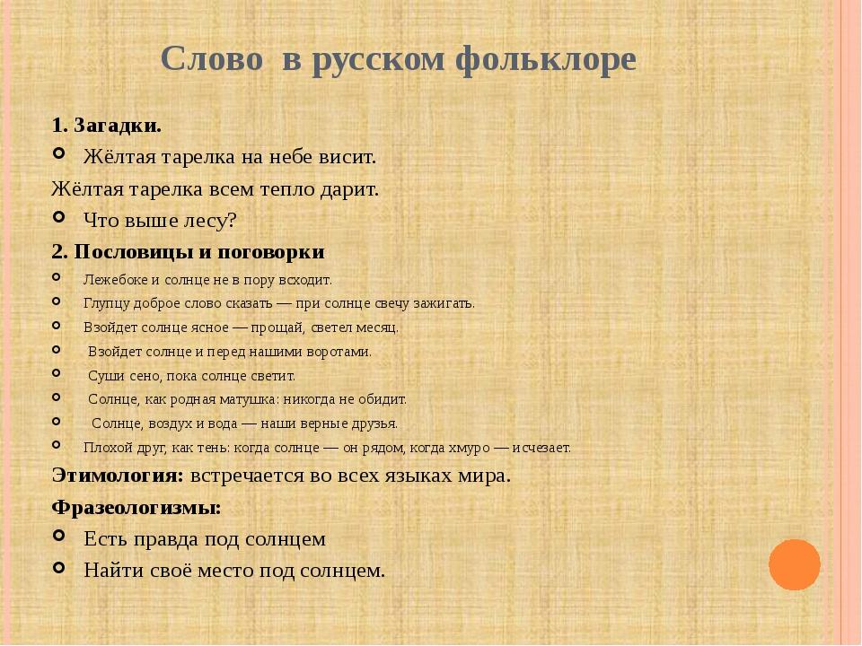 Слово в русском фольклоре 1. Загадки. Жёлтая тарелка на небе висит. Жёлтая та...
