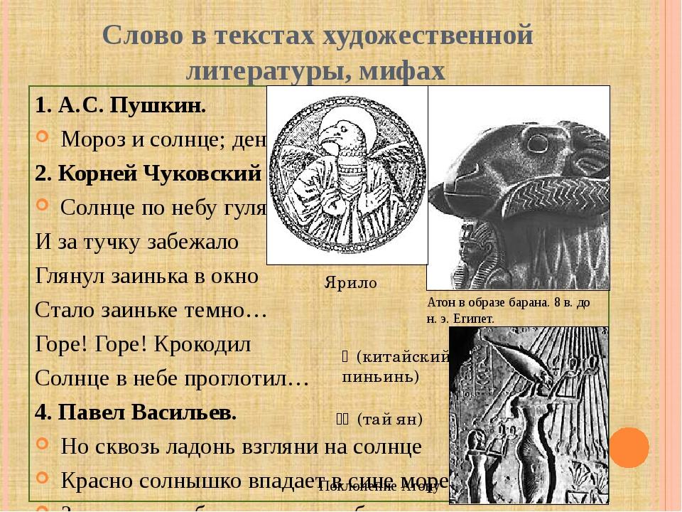 Слово в текстах художественной литературы, мифах 1. А.С. Пушкин. Мороз и сол...